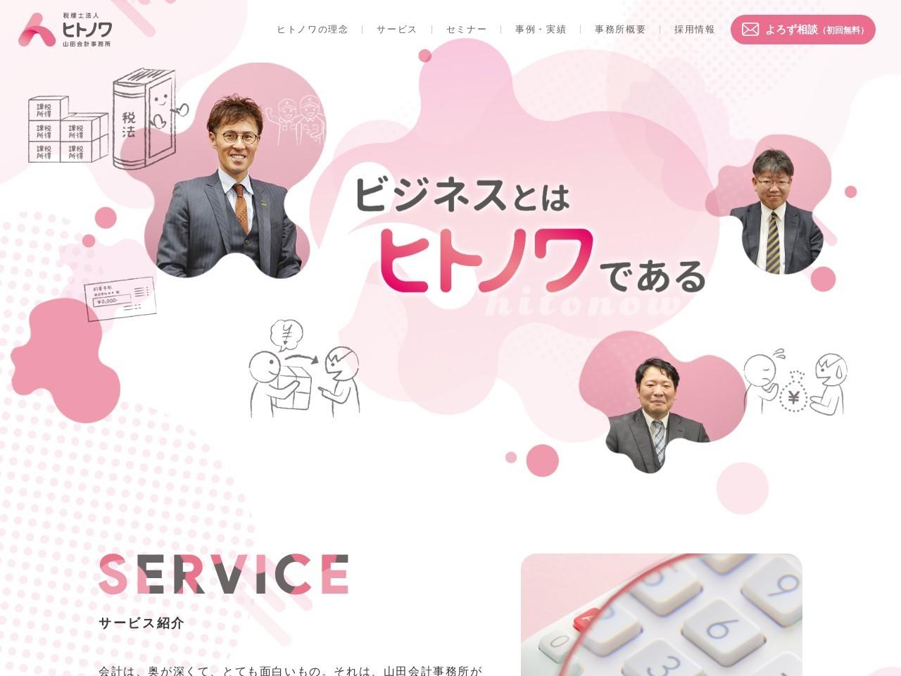 山田英裕税理士事務所