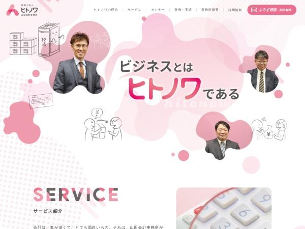 http://www.e-yamada.com