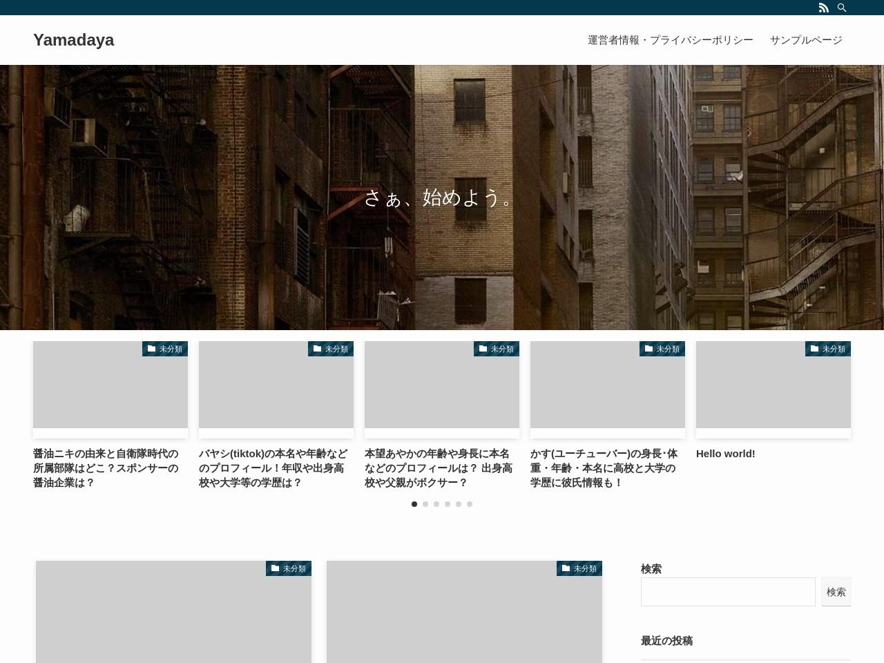 山田屋製菓本店