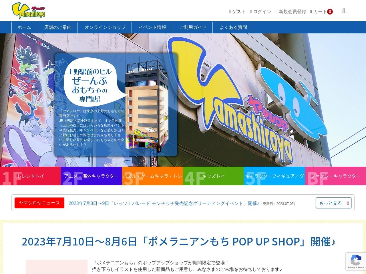 ヤマシロヤ(Yamashiroya) | 上野駅前のビル、ぜーんぶおもちゃの専門店。
