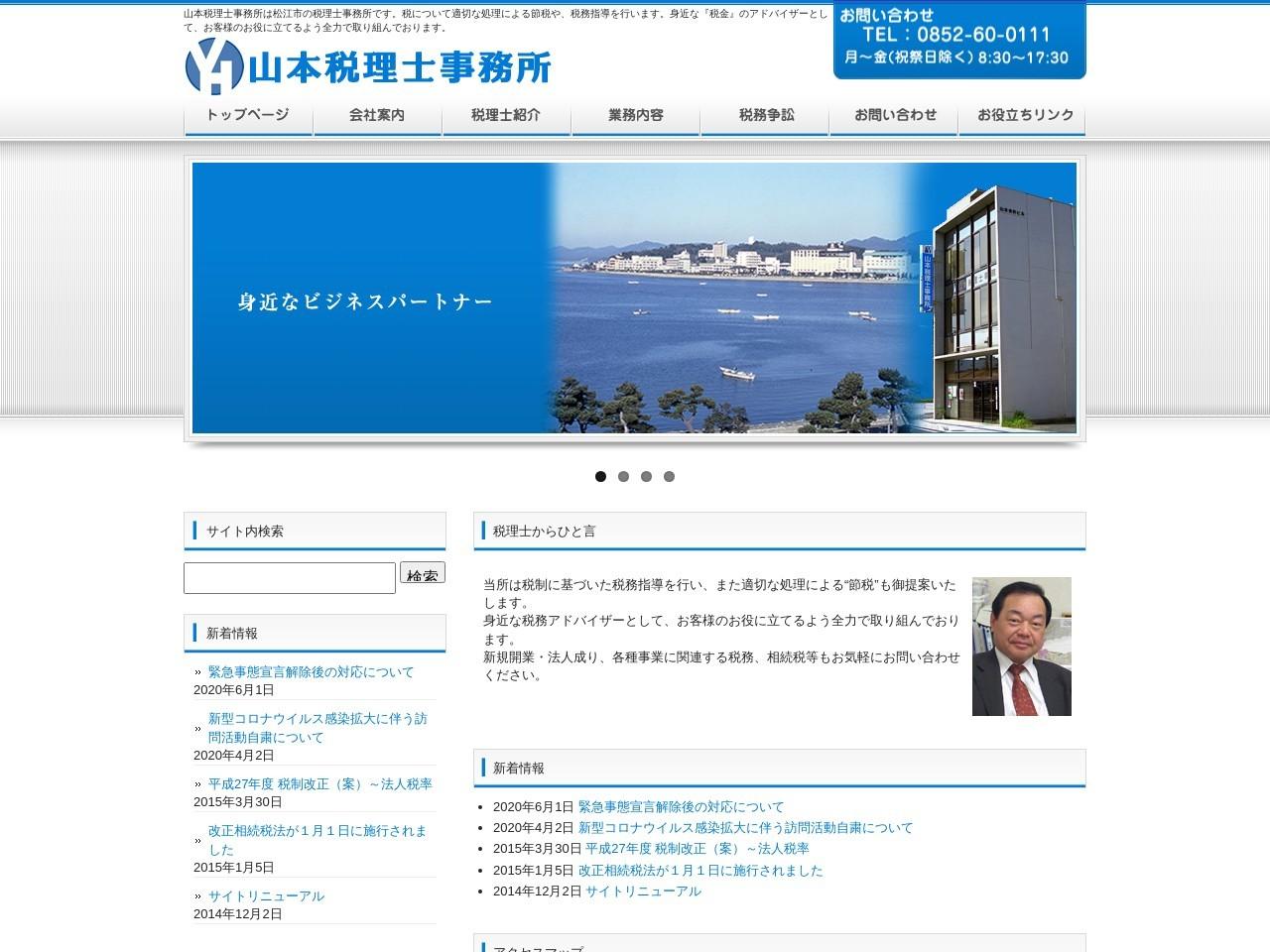 山本秀夫税理士事務所