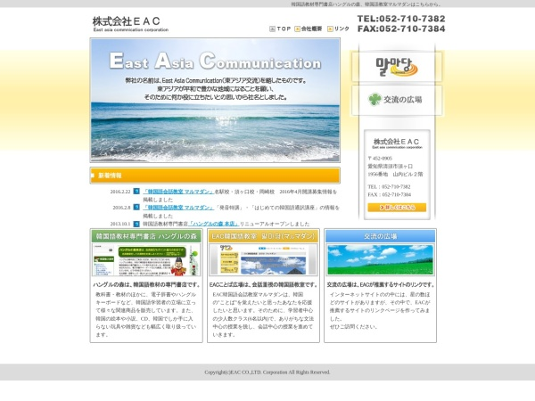 Screenshot of www.eac-hg.jp