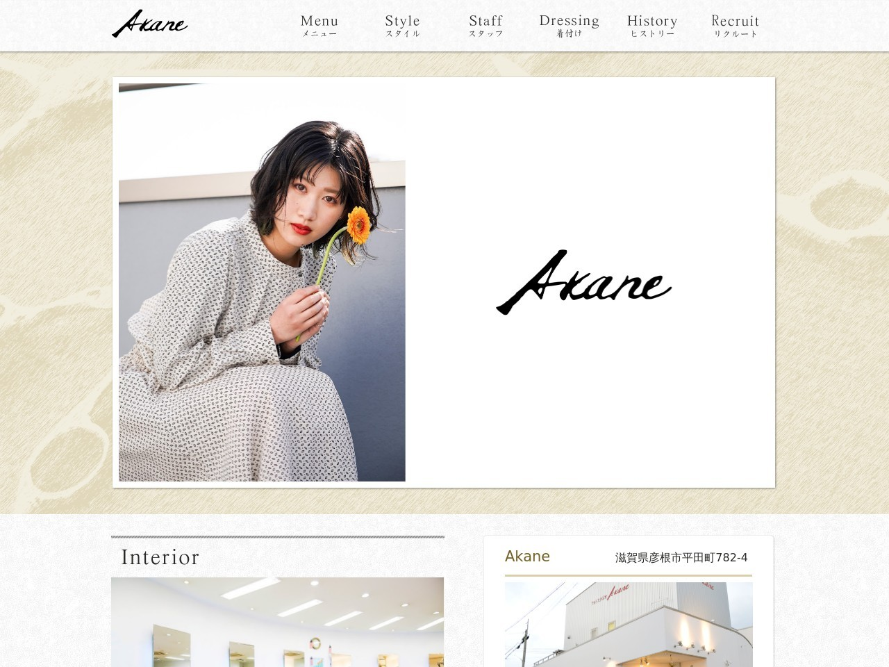 Akane美容室