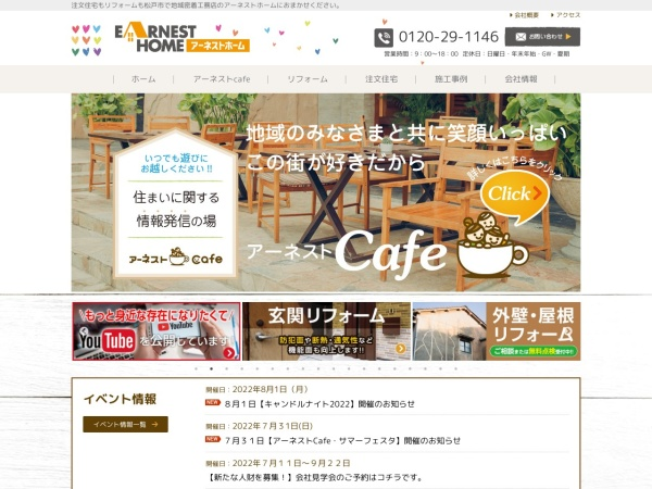 Screenshot of www.earnesthome.co.jp