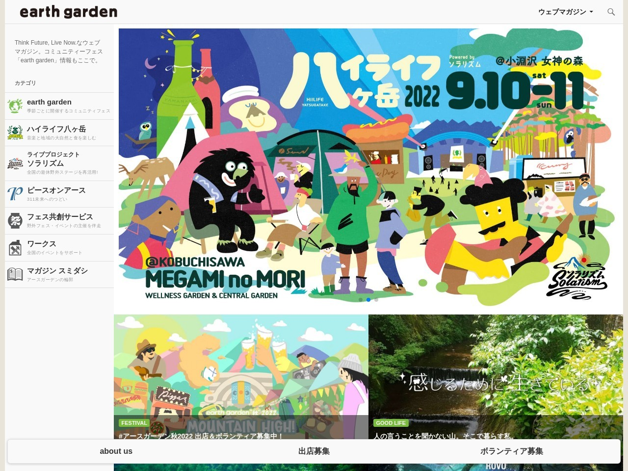 http://www.earth-garden.jp/event/eg-2016-winter/