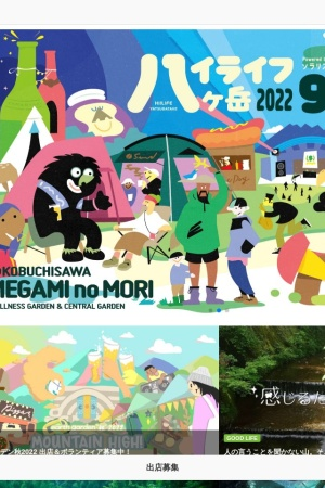 Screenshot of www.earth-garden.jp
