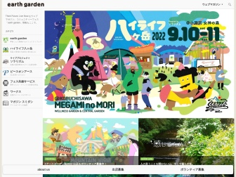 http://www.earth-garden.jp/