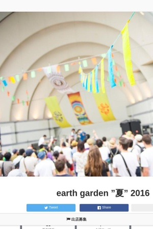 http://www.earth-garden.jp/event/eg-2016-summer/