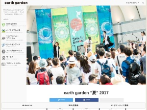 http://www.earth-garden.jp/event/eg-2017-summer/