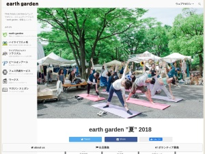 http://www.earth-garden.jp/event/eg-2018-summer/