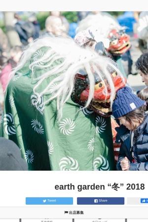 Screenshot of www.earth-garden.jp
