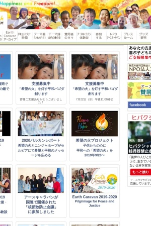Screenshot of www.earthcaravan.jp