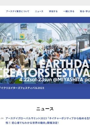 http://www.earthday-tokyo.org/
