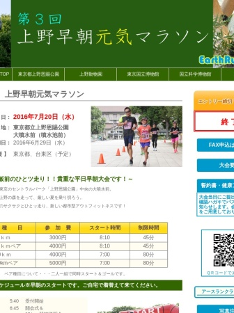 Screenshot of www.earthrunclub.net
