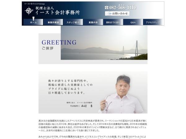 Screenshot of www.east-kaikei.or.jp