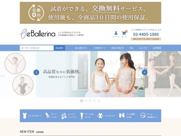 http://www.eballerina.com