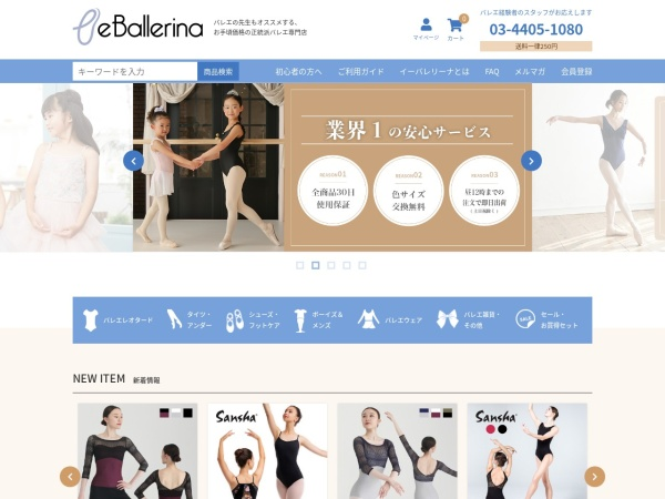 Screenshot of www.eballerina.com