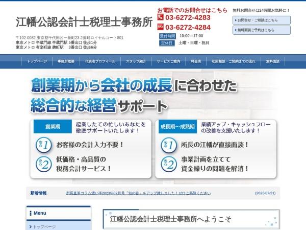 Screenshot of www.ebata-cpa.com