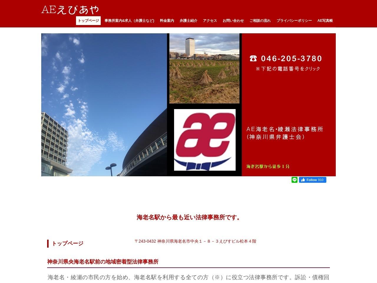 AE海老名・綾瀬法律事務所