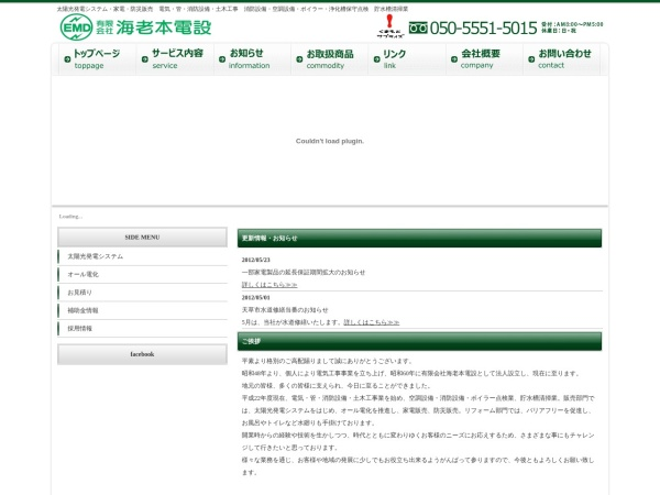 Screenshot of www.ebimotodensetu.co.jp