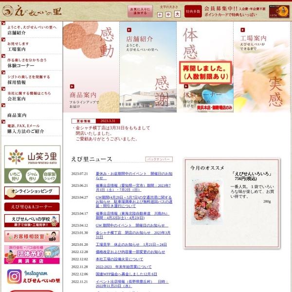 Screenshot of www.ebisato.co.jp