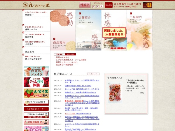 Screenshot of www.ebisato.co.jp