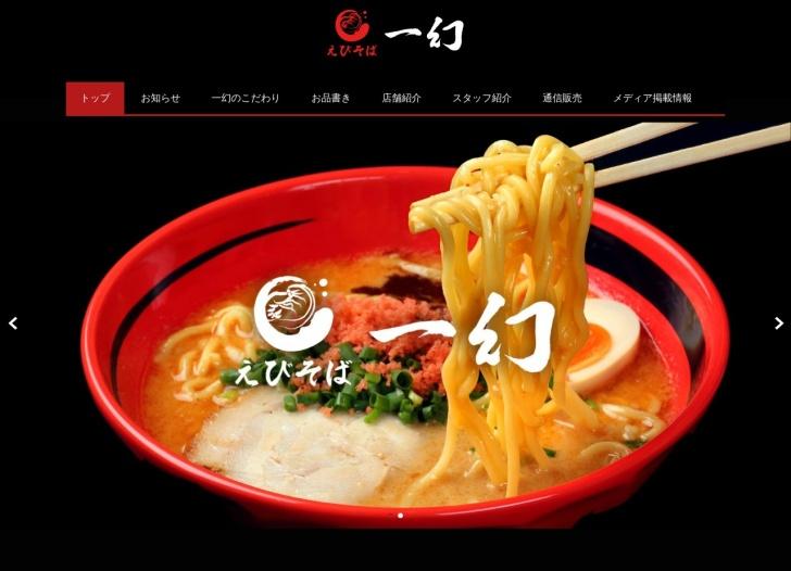Screenshot of www.ebisoba.com