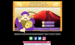 Screenshot of www.ebisu-club.com