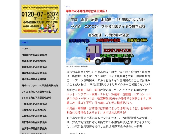 Screenshot of www.ebisurecycle.jp