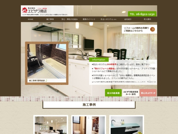 Screenshot of www.ebizawa.co.jp