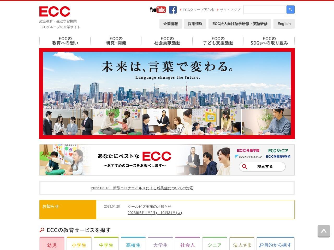 ECC外語学院銀座校