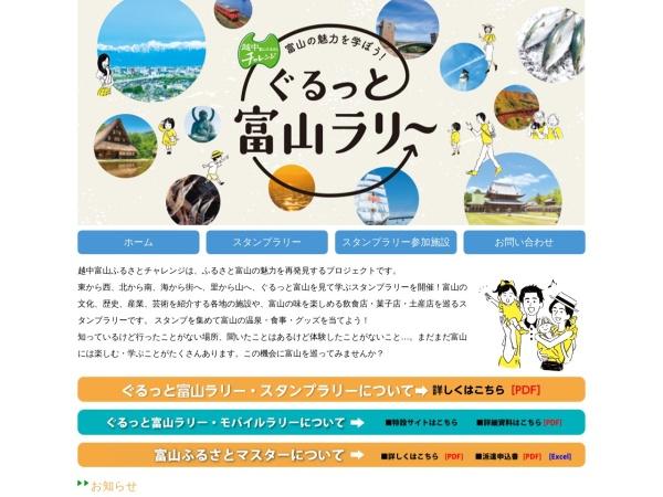 http://www.ecchu-challenge.jp/