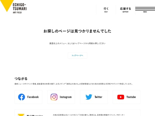 http://www.echigo-tsumari.jp/news/2017/10/news_20171003_011