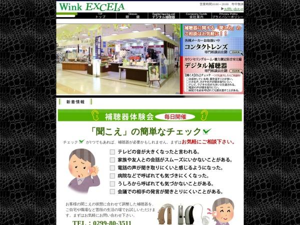 http://www.echo-excela.com