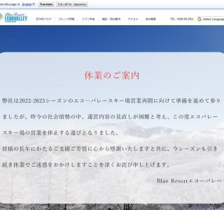 Screenshot of www.echovalley.co.jp