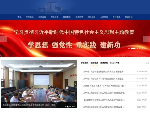 Screenshot of www.ecit.edu.cn