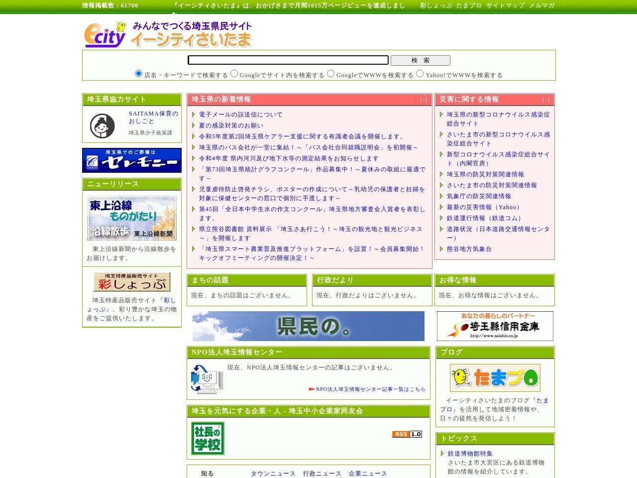 みんなでつくる埼玉県民サイト『イーシティさいたま』