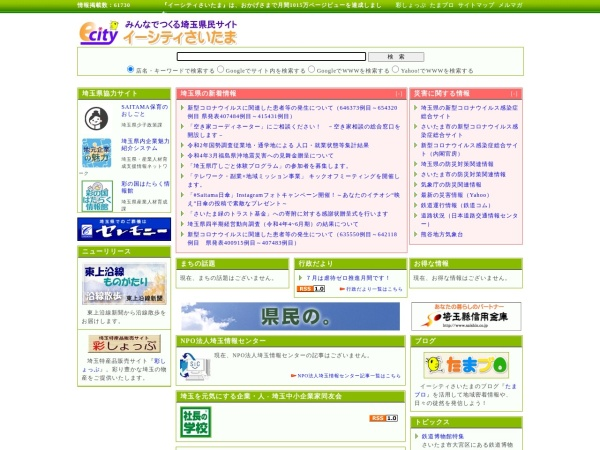 Screenshot of www.ecity.ne.jp