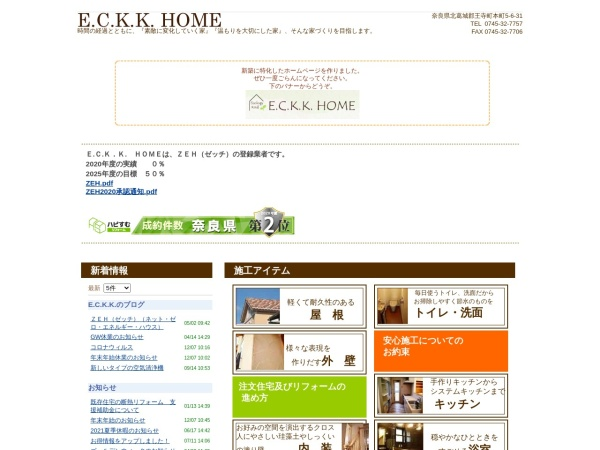 Screenshot of www.eckkhome.com