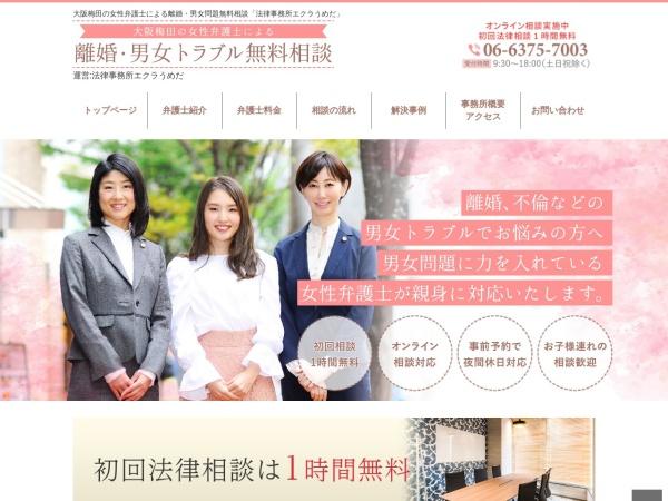 Screenshot of www.eclat-umeda.com