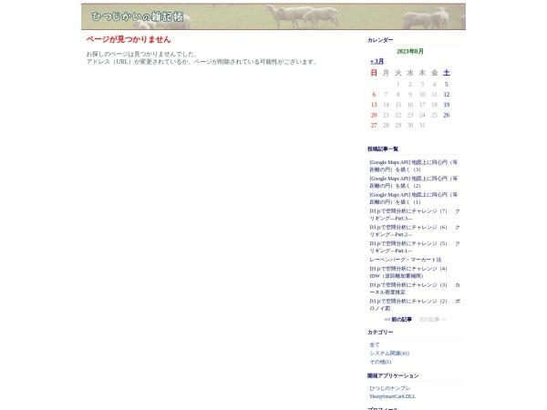 http://www.eclip.jp/sheepsmartcard/readme.html