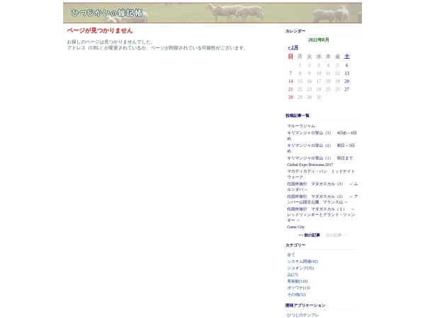 Screenshot of www.eclip.jp