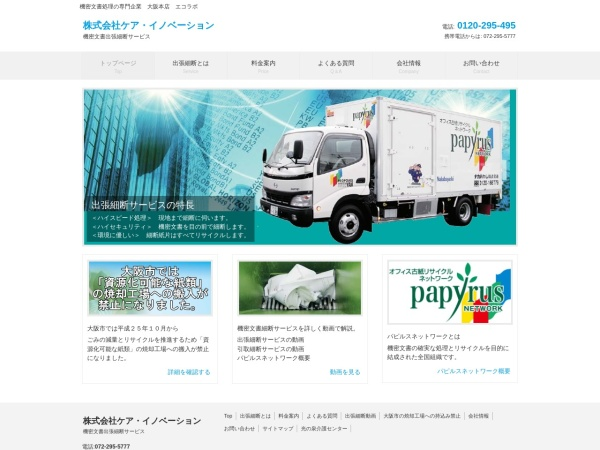 Screenshot of www.eco-la-bo.com