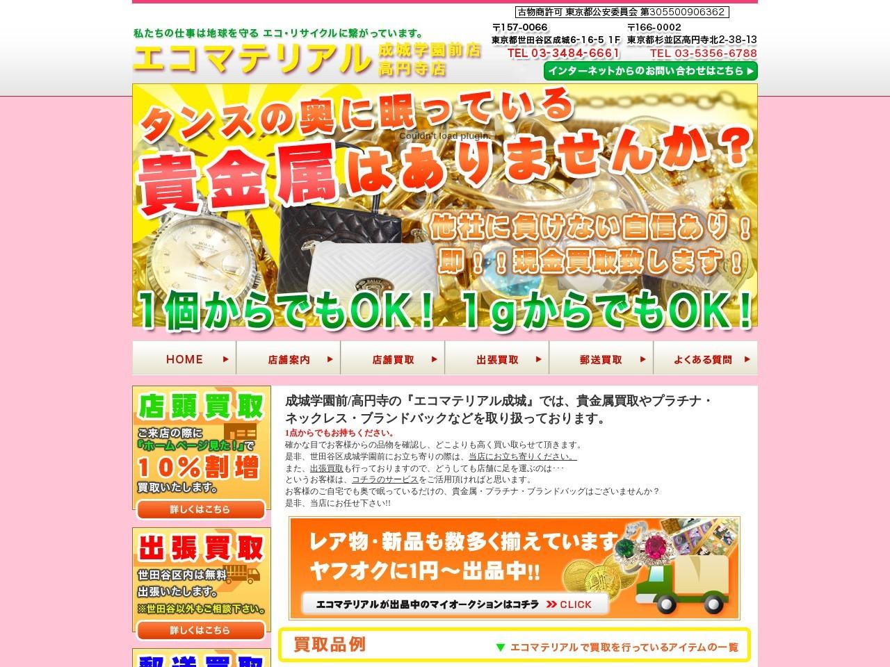 成城学園前金高価買取|成城学園前の貴金属高価買取店なら当店にお任せ下さい!!