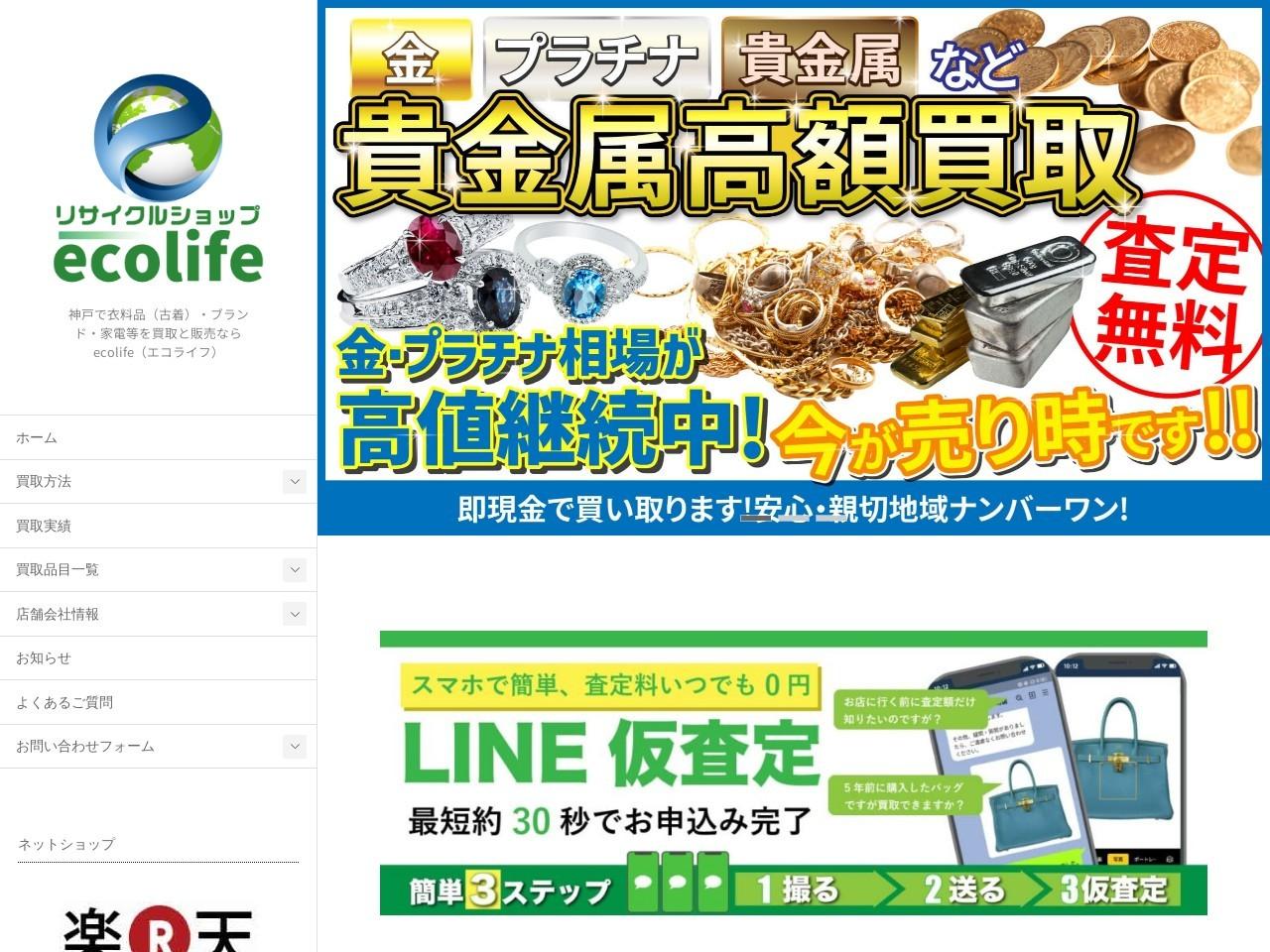 神戸で中古品・ブランド古着の買取・販売ならリサイクルストア「エコライフグループ」へ!