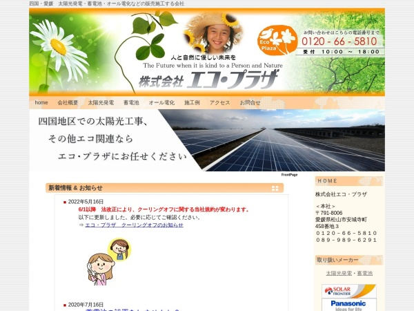 Screenshot of www.eco-plaza.jp