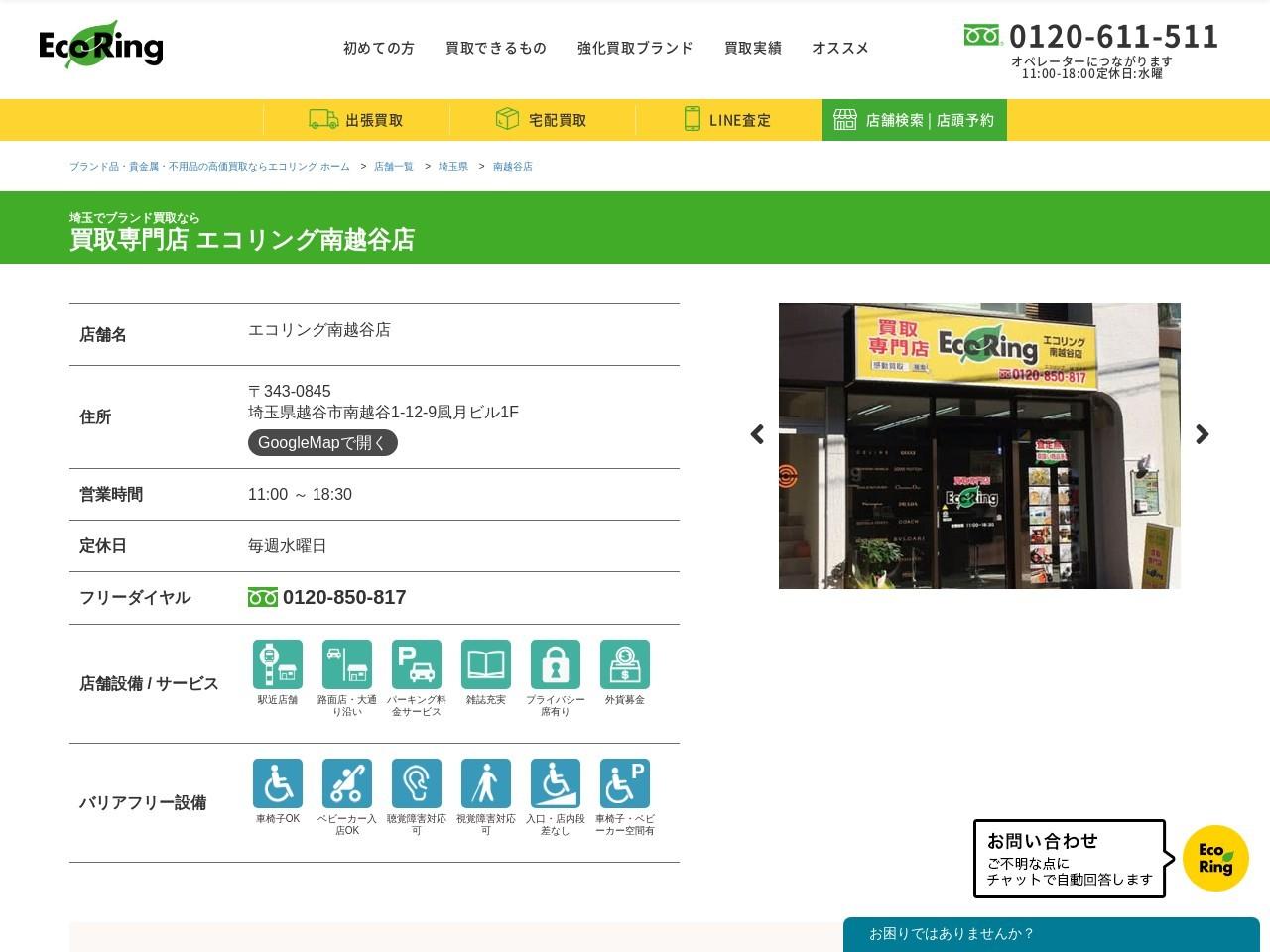 南越谷店 | ブランド品の買取ならエコリング | 埼玉県