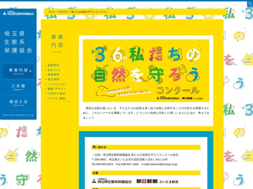 Screenshot of www.eco-saitama.or.jp