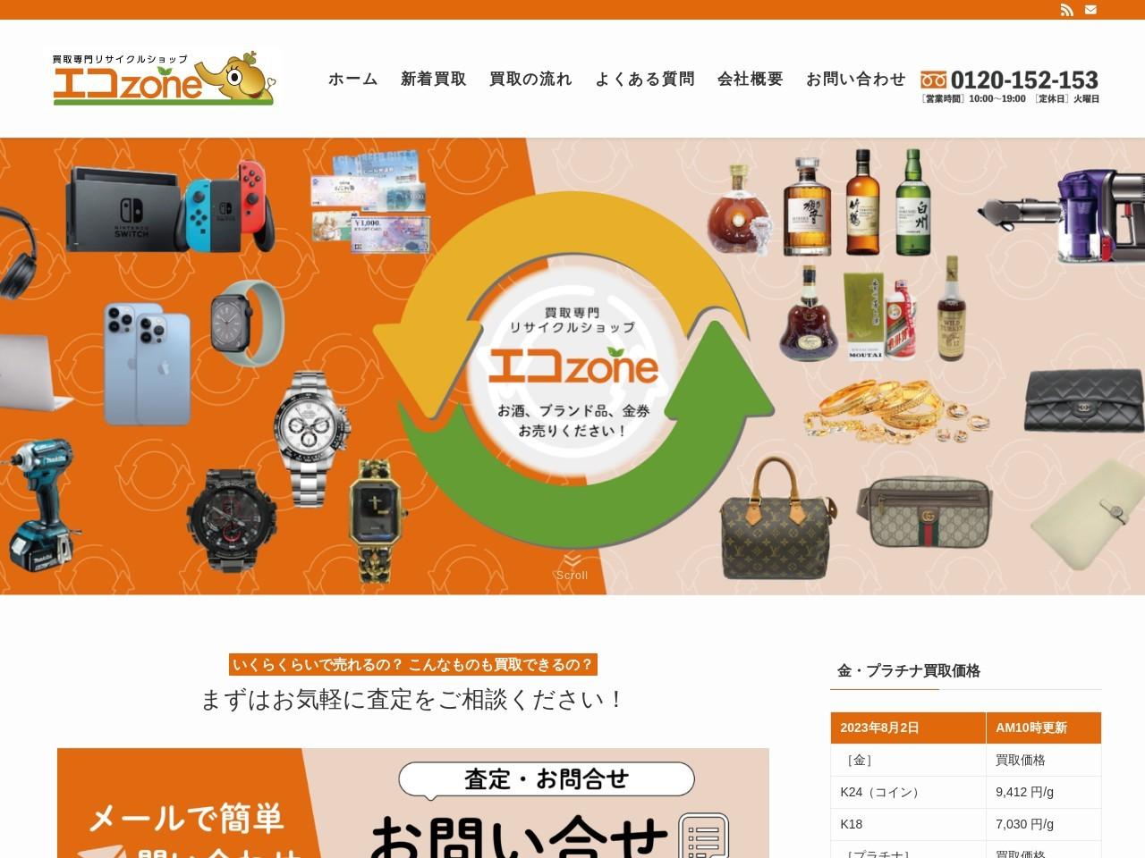 長崎県佐世保市・買取総合リサイクルショップ エコゾーン