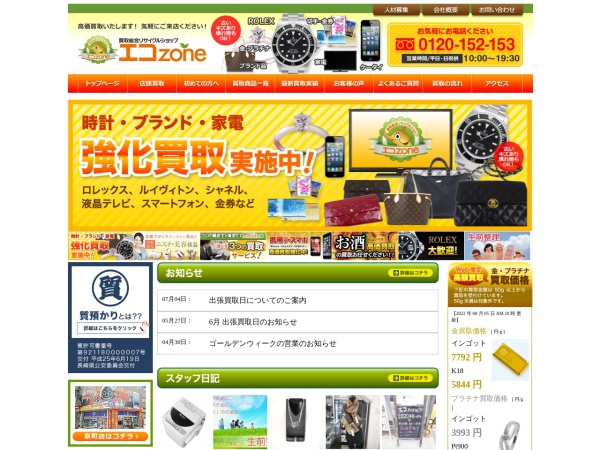 Screenshot of www.eco-zone.co.jp